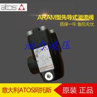 Atos 阿托斯先导式溢流阀ARAM-32/11/210-IX 110/50/60AC 意大利