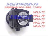 低价销售低压变量叶片泵VP系列VP-15-70 VP-15-70
