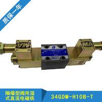 防爆电磁阀34GDBM-H10B-T 34GDBM-H10B-T