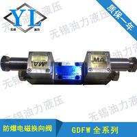 防爆电磁换向阀GDFW-03-3C2-D24-90/防爆电磁换向阀GDFW-03-3C2-DC24V-52 GDFW-03-3C2-D24-90/GDFW-03-3C2-DC24V-52