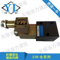 防爆电磁阀GD23D-63B GD23D-63B