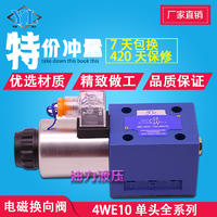 液压电磁换向阀4WE10E/J/G/H/M-20-L3X-35/AG24NZ5L/AW220-50N9Z4 4WE10E/J/G/H/M-20-L3X-35/AG24NZ5L/AW220-50N9Z4