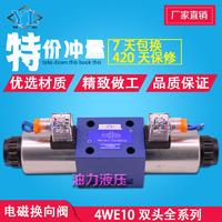 液压电磁快三大发计划4WE10E/J/G/H/M-20-L3X-35/AG24NZ5L/AW220-50N9Z4