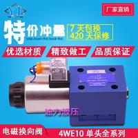 液压阀 电磁阀 换向阀4WE10E/J/G/H/M20/AG24NZ5L /AW220-50N9Z4 4WE10E/J/G/H/M20/AG24NZ5L /AW220-50N9Z4
