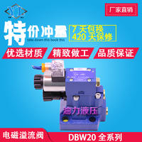 电磁溢流阀 DBW20B-1-30B/315G24NZ5L/DBW20B-1-50B/315CW220NZ5 DBW20B-1-30B/315G24NZ5L/DBW20B-1-50B/315CW220NZ5