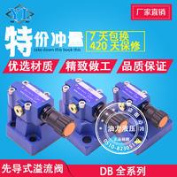 溢流阀DB10-2-30B/315U/DB20-2-30B/315U/DB30-2-30B/315U DB10-2-30B/315U/DB20-2-30B/315U/DB30-2-30B/315U