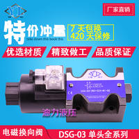 油研型电磁阀DSG-03-2B2-3C2-3C4-3C6-2D2-3C60A220-N1-50 DSG-03-2B2-3C2-3C4-3C6-2D2-3C60A220-N1-50