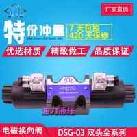 液压电磁快三大发计划DSG-03-3C6-D24-N1-50 DSG-03-3C6-A220-N1-50