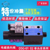 液压电磁快三大发计划DSG-01-2B2/DSG-01-2B3B-D24/A220--N1-50 DSG-01-2B2/DSG-01-2B3B-D24/A220--N1-50