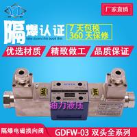 隔爆液压阀电磁快三大发计划GDFW-03-3C4-D24/B220/B127/C/A/52/50 GDFW-03-3C4-D24/B220/B127/C/A/52/50