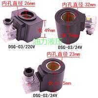 液压阀电磁快三大发计划DSG-02-2D2/3C2/3C3/3C4/3C5/3C6-D24-N-50