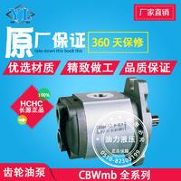 长源齿轮泵CBWMB-F2.5-ALP/CBWMB-F1.0-AL1P1R/CBWMB-F1.0-ALP/CBWMB-F0.6-ALPL CBWMB-F2.5-ALP/CBWMB-F1.0-AL1P1R/CBWMB-F1.0-ALP/