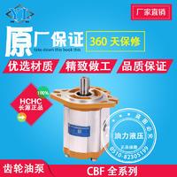长源型齿轮泵CBF-418/432/540-ALPL CBF-418/432/540-ALPL