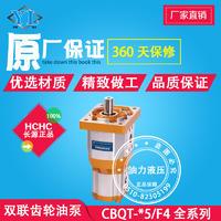 长源型齿轮泵CBQT-E563/F432-AFP/CBQT-F550/F432-AFP/CBQT-F540/F416-CFH