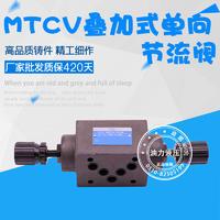 叠加式单向节流阀MTCV-04W MTCV-04B /MTCV-04A /04P06W/06B/06A