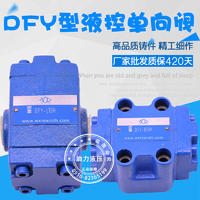 液控单向阀 DFY-L10H3 DFY-L10H3