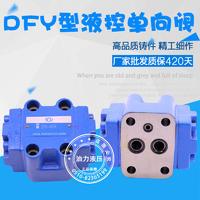 液控单向阀 DFY-L10H3
