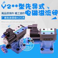 溢流阀 Y2-HB10、Y2-HD10B、Y2-HD-10   Y2-HB10、Y2-HD10B、Y2-HD-10