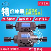 叠加式单向节流阀MT-04B-K-I-30 MT-04B-K-I-30