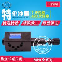 叠加式减压阀MPR-03A-K-3-30 MPR-03A-K-3-30