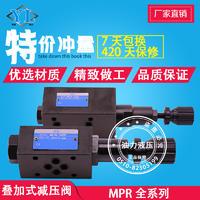 叠加式减压阀MPR-04A-K-2-30 MPR-04A-K-2-30