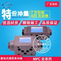 叠加式液控单向阀MPC-02A-50-30 MPC-02A-50-30