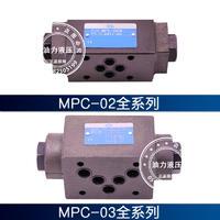 叠加式液控单向阀MPC-04W-05-40