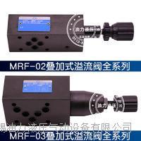 叠加式减压阀MRF-03B-K-3-20  MRF-03B-K-3-20
