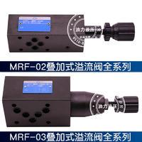 叠加式溢流阀MRF-04P-K-4-20 MRF-04P-K-4-20