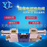 防爆液压阀 电磁换向阀 GDFW-02-3C2-DC24V/AC220V GDFW-02-2B3B-DC24V