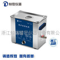 單頻超聲波清洗機 ZX-2200DE