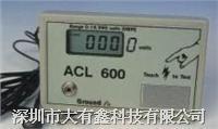 人體靜電放電測試儀 ACL-600