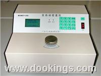 MDMDY-350 全自动密度仪 密度计 MDMDY-350