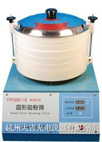 圓形驗粉篩 YYFS30×8