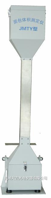 面包體積測定儀 JMTY