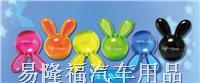 兔子风口香水