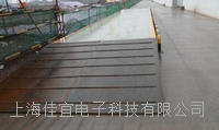 地磅維修-上海汽車衡維修-電子地磅維修【佳宜電子】