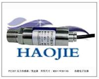 穩壓供水水壓傳感器|水壓檢測儀器 PTJ204