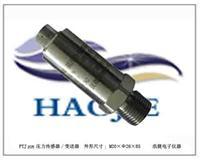 水池壓力傳感器,水罐水壓壓力傳感器 PTJ205