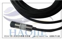 投入式液位變送器 PTJ301-01