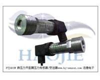 微壓力防堵壓力傳感器 PTJ403W-01