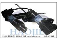 水壓傳感器,水壓變送器