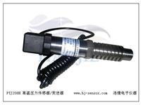 高溫高精度壓力傳感器價錢,浩捷高溫型壓力傳感器價格 PTJ206H