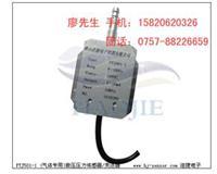 佛山氣壓閥門配套氣壓力傳感器,微氣壓力變送器,佛山市氣壓力傳感器網廠 PTJ501-1