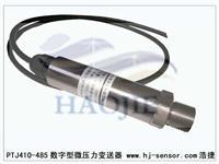 PTJ410-485 數字型微壓力傳感器,數字信號微壓力變送器 PTJ410-485