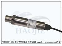 PTJ410F-485 數字型負微壓力傳感器,數字信號負微壓力變送器 PTJ410F-485