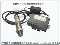 大卡車油箱油位無線遠程測量儀網絡無線傳輸測量油位儀器 PTJ410-W