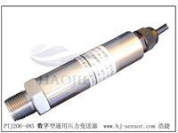 數字型液壓力變送器,數字型油壓力變送器 PTJ206-485