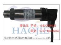 小巧型真空壓力傳感器,不銹鋼材真空壓力傳感器 PTJ410Z