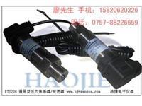 江蘇水壓力傳感器,水壓力顯示儀器 PTJ206